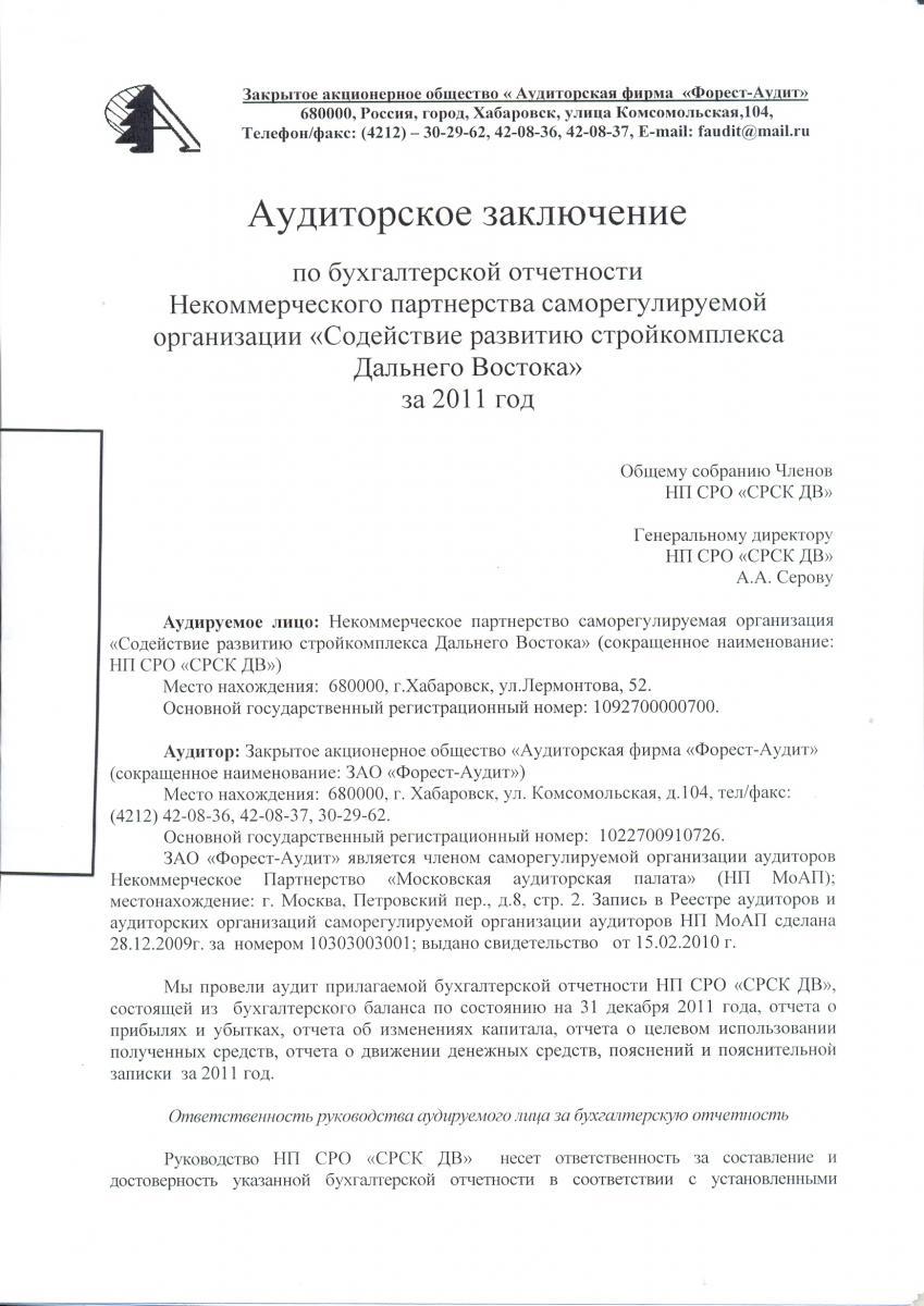 Аудиторское заключение и бухгалтерская отчетность г АСРО  Аудиторское заключение и бухгалтерская отчетность 2011г